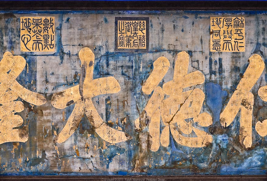 Photo documentation and reserch about differnt, old and modern aspects of Beijing. In preparation for the Feature film 'Lauras Star in china' Old wall texture with traditional chinese characters inside the forbidden city